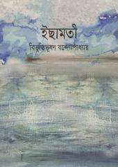 ইছামতী (Bengali): A Bengali Novel