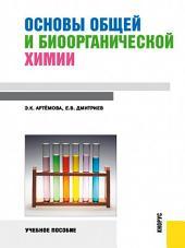 Основы общей и биоорганической химии. Учебное пособие