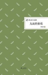 曹文轩小说馆:九叔的船恨
