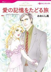愛の記憶をたどる旅: ハーレクインコミックス