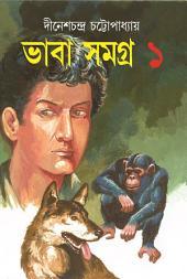 Bhaba Samagra 1st part (Bengali)