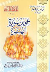 تأويل سورة الهمزة: آلاء الرحمن في تأويل القرآن