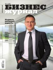 Бизнес-журнал, 2012/10: Краснодарский край