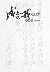 成舍我先生文集─大陸篇•新聞事業