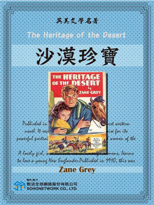 The Heritage of the Desert (沙漠珍寶)