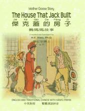04 - The House That Jack Built (Traditional Chinese Hanyu Pinyin): 傑克蓋的房子(繁體漢語拼音)