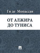 От Алжира до Туниса (перевод Г.А. Рачинского)