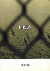 柏楊詩: 柏楊精選集28