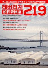 槓桿韓國語學習週刊第219期: 最豐富的韓語自學教材
