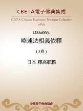 D8892 略述法相義依釋 (3卷)