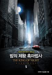 밤의 제왕 흑마법사 5