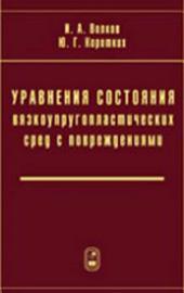 Уравнения состояния вязкоупругопластических сред с повреждениями