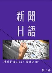 精解新聞日語!閱讀力UP 第二冊: 最豐富的日語自學教材
