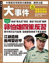 《大事件》第35期: 郭伯雄四策反習