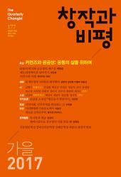 창작과비평 177호(2017년 가을)