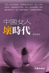 《中國女人壞時代》