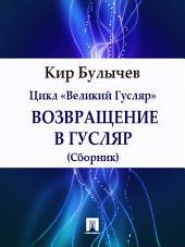 Возвращение в Гусляр (сборник)