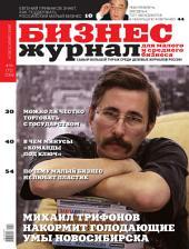 Бизнес-журнал, 2008/16: Новосибирская область