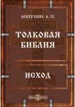 Толковая Библия или комментарий на все книги Священного Писания Ветхого и Нового Заветов. Исход