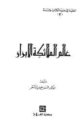 العقيدة في ضوء الكتاب والسنة - 2 عالم الملائكة الأبرار