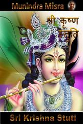 Krishna Stuti in English Rhyme: कृष्ण स्तुति