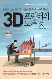3D 프린터의 모든 것 : 한권으로 끝내는 실전 활용과 성공 창업
