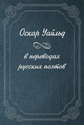 Оскар Уайльд в переводах русских поэтов