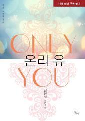 온리유(Only you)