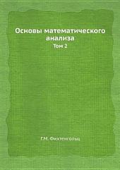 Основы математического анализа: Том 2