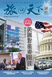 旅@天下 Global Tourism Vision NO.61: 2017 IPW新預言:安全之上 美國對旅遊開放