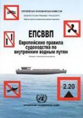 Cevni European Code for Inland Waterways