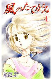 風のたてがみ(4)