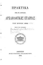 Praktika tēs en Athēnais Archaiologikēs Hetairias apo ... mechri ...
