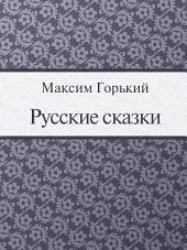 Русские сказки (Максим Горький)