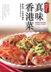 真味香港菜