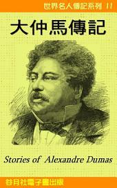 大仲馬傳記: 世界名人傳記系列11 Alexandre Dumas
