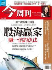今周刊 第960期 股海贏家賺一倍釣魚法