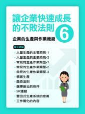 讓企業快速成長的不敗法則(6)企業的生產與作業機能【千華影音書】