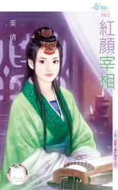 紅顏宰相~雲夢王國的傳奇之四: 禾馬文化水叮噹系列417