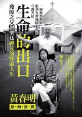 生命的出口 : 殘障之父謝樂廷神父的修道人生