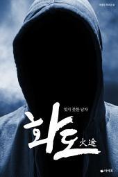 [합본할인] 화도 : 잊지 못한 남자 (전3권/완결)