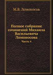 Полное собрание сочинений Михаила Васильевича Ломоносова