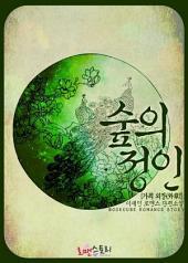 숲의 정인 (가희 외장外章): 가희 시리즈
