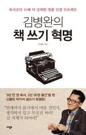 김병완의 책 쓰기 혁명 - 독서보다 10배 더 강력한 명품 인생 프로젝트: 독서보다 10배 더 강력한 명품 인생 프로젝트