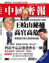 《中國密報》第15期: 王岐山秘捕 高官高危