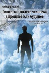 Гипотеза о полете человека в прошлое или будущее: Онтология и теория познания