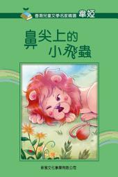 香港兒童文學名家精選(第二輯)•鼻尖上的小飛蟲
