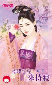 招錯乞兒來侍寢: 禾馬文化紅櫻桃系列1329