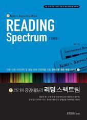 리딩 스펙트럼 1: 인문편 (MP3 무료제공)