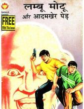 Lambu Motu Aur Aadamkhor Pedh Hindi